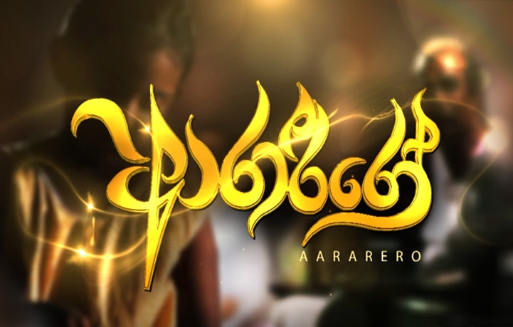 Aararero (22) -2017-01-15