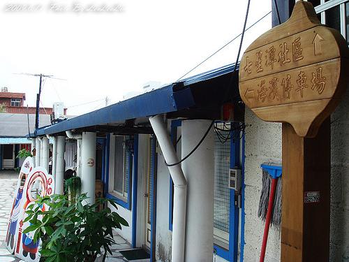 七星柴魚博物館|七星潭周邊景點|花蓮親子觀光工廠|七星潭社區|崇德隧道、崇德休憩區