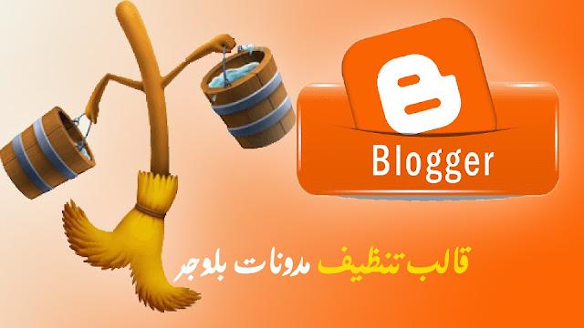 قالب التنظيف لمدونات بلوجر