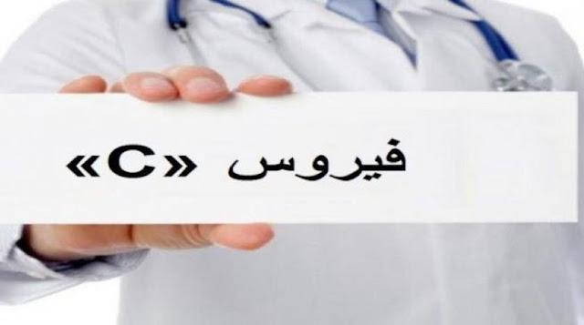 علاج فيروس سي و اعراض الإصابة به وكيفية الوقاية منه