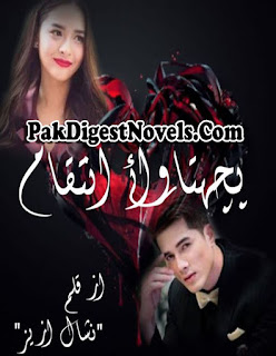 Pachtawa-E-Inteqaam (Complete Novel) By Nishaal Aziz