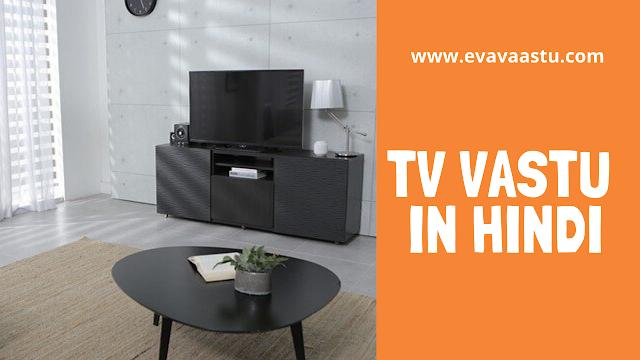 TV Vastu in Hindi