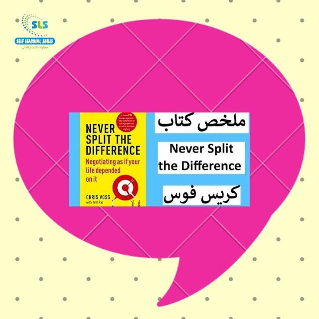 "Never Split The Difference  ملخص كتاب إيّاك أن تتقاسم نصيبك"""