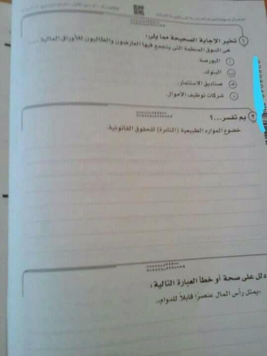 اجابتة امتحان الاقتصاد للصف الثالث الثانوي 2018 2