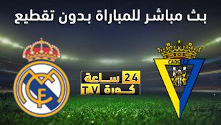 مشاهدة مباراة قادش وريال مدريد بث مباشر بتاريخ 21-04-2021 الدوري الاسباني