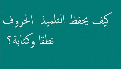 طريقة تعليم الحروف لأطفال الروضة  أسهل طريقة لتعليم الأطفال الحروف العربية  تعليم الطفل الحروف عن طريق اللعب  استراتيجيات تعليم الحروف للاطفال  افكار لتعليم الحروف الهجائية للاطفال  تعليم الأطفال الكتابة بالتنقيط  طريقة شرح الحروف لرياض الاطفال  طريقة سهلة لحفظ الحروف للأطفال