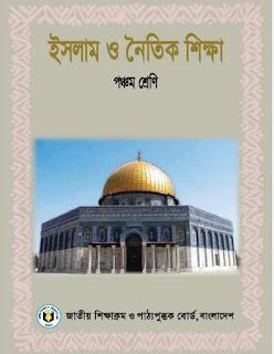 ৫ম শ্রেণির ইসলাম ও নৈতিক শিক্ষা বই pdf |পঞ্চম শ্রেণির ইসলাম ও নৈতিক শিক্ষা বই pdf download
