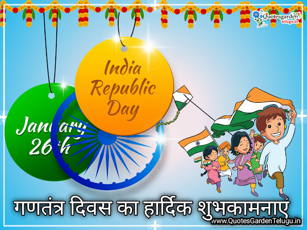 trending-republic-day-hindi-images-wallpaper-republic-day-quotes-free-downloads