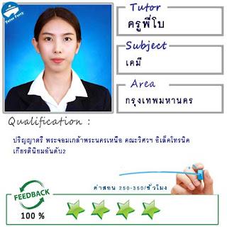 ครูพี่โบ (ID : 12876) สอนวิชาเคมี ที่กรุงเทพมหานคร