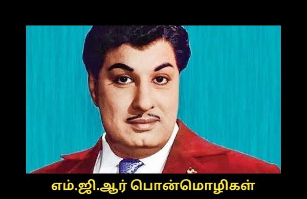 Mgr quotes in tamil | எம்.ஜி.ஆர் தத்துவங்கள்