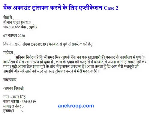 bank account transfer karne ke liye application
