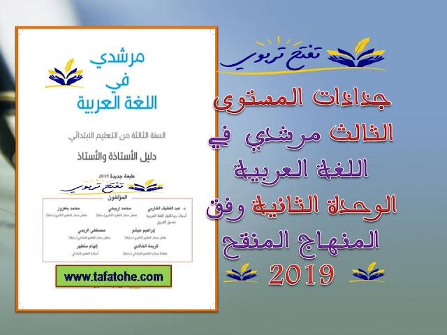 جذاذات المستوى الثالث مرشدي  في اللغة العربية الوحدة الثانية وفق المنهاج المنقح 2019