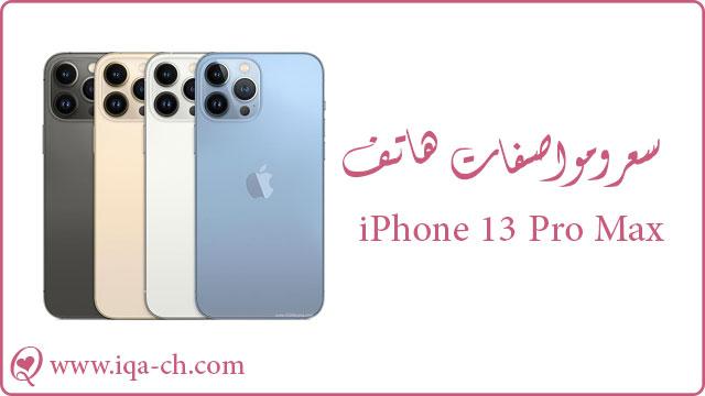 سعر ومواصفات هاتف iPhone 13 Pro Max