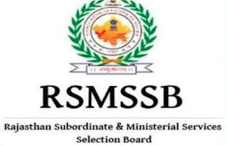 RSMSSB ग्राम सेवक भारती 2021: राजस्थान ग्राम सेवक 3896 पदों के लिए भर्ती