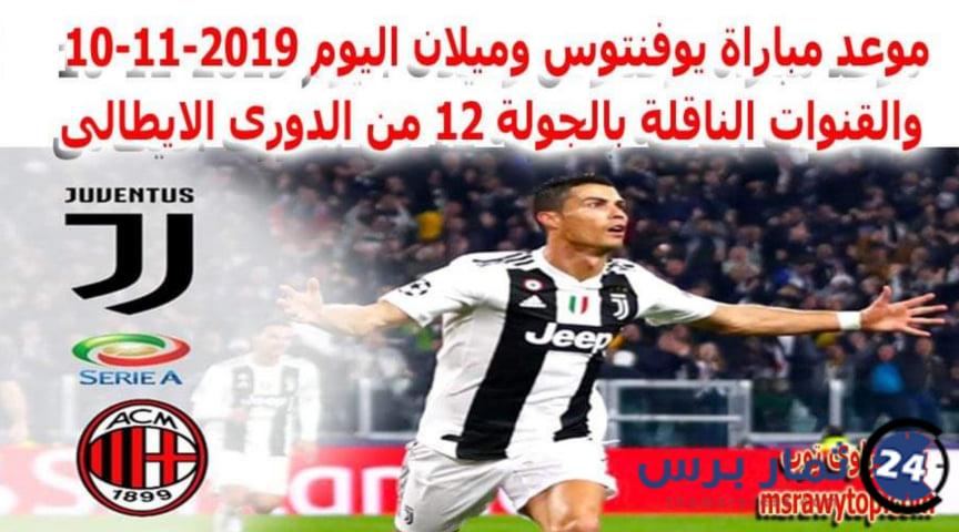 موعد مباراة ميلان ويوفنتوس في كأس إيطاليا والقنوات الناقلة