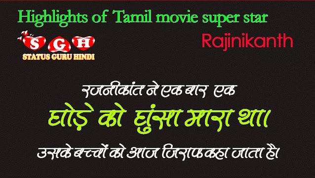 Highlights of Tamil movie super star Rajinikant | रजनीकांत जैसा कोई नहीं