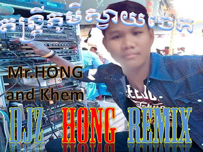 DJ HONG Remix Vol 01 | Song Remix 2017