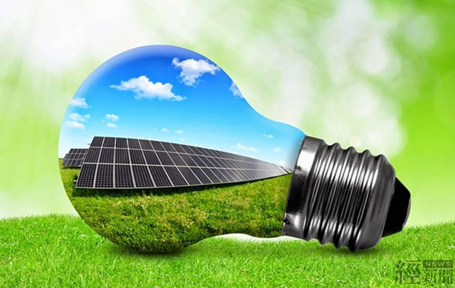 經濟部公告再生能源躉購費率 太陽光電上半年每度最高5.6707元