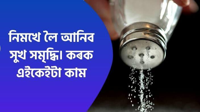 Assamese Bastu tips | Assamese Magazine News