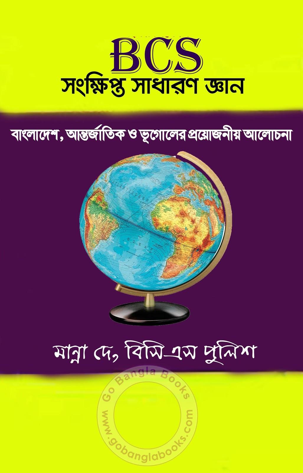 BCS Short General Knowledge by Manna Dey & Nadim - PDF