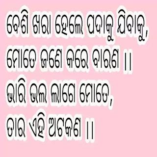 Love dhoka