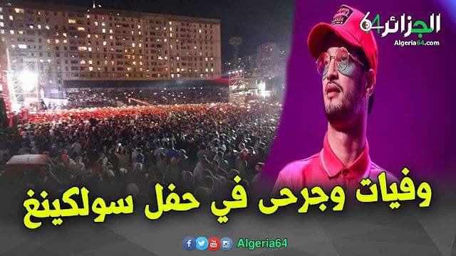 5 وفايات و 75 جرحى بسبب التدافع في حفل سولكينغ