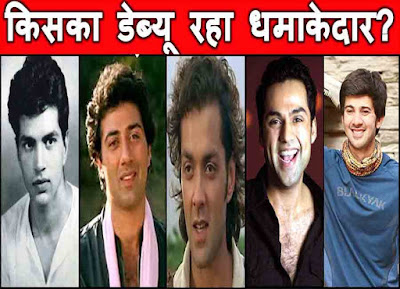 dharmendra, sunny deol, bobby deol, abhay deol and karan deol first movies box office report