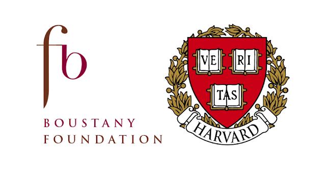 منحة لدراسة برنامج ماجستير إدارة الأعمال في جامعة هارفارد الأمريكية (ممولة بالكامل )