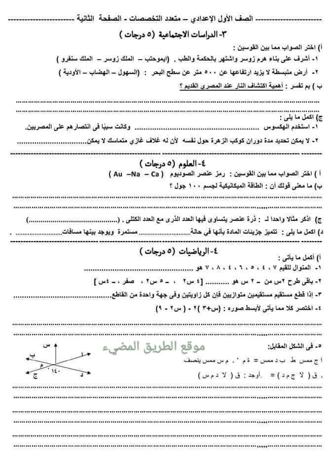 نموذج امتحان استرشادي مجمع للصف الاول الاعدادي