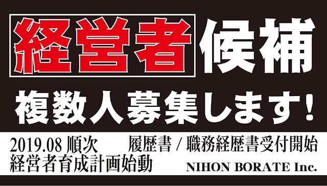 日本ボレイト 経営者候補募集