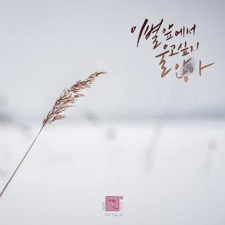 [Single] Siha - Love Naggers 2 OST Part.20 (MP3) full zip rar 320kbps