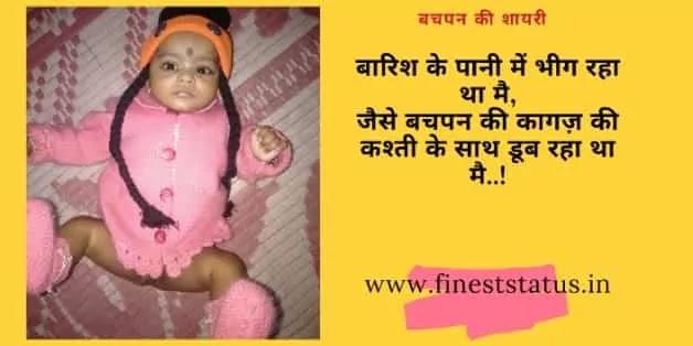 Heart Touching Bachpan Shayari In Hindi|बचपन की यादें शायरी