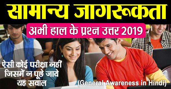General Awareness GK in Hindi