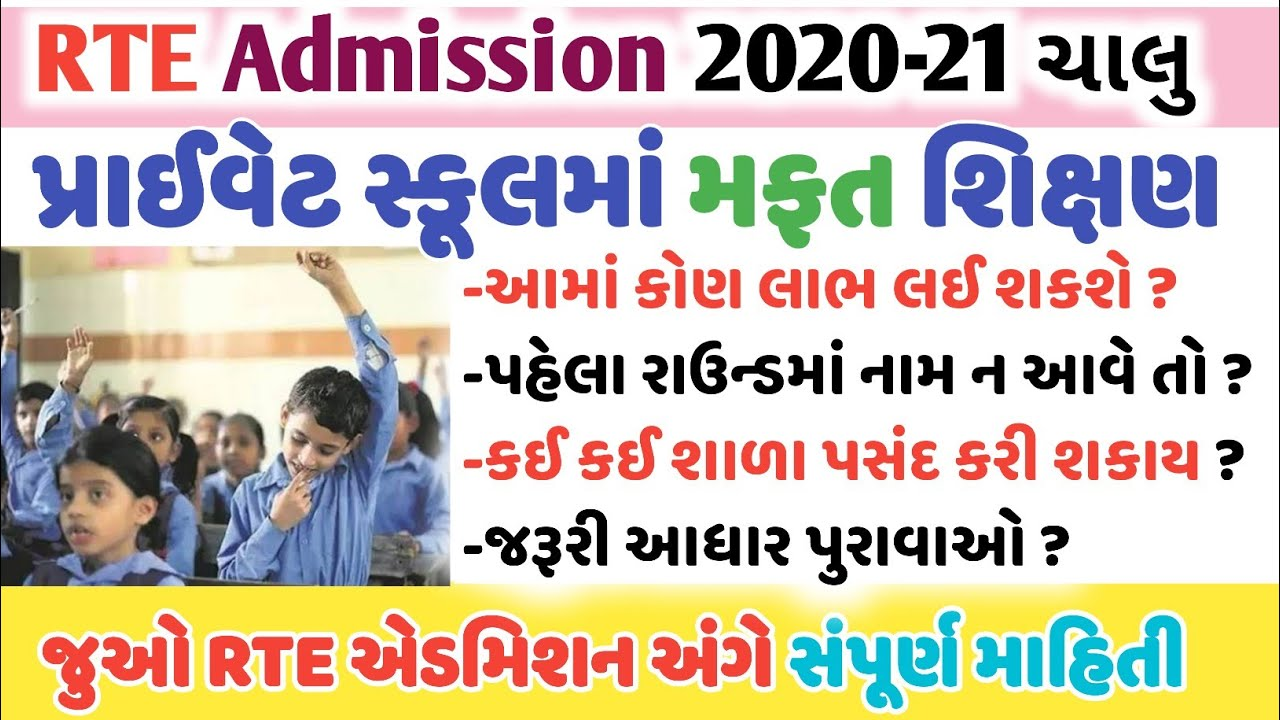 RTE GUJARAT ADMISSION 2021 IN CLASS 1 FOR A YEAR 2021-2022 ONLINE FORM