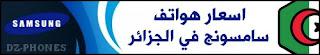 Prix des smartphones samsung Algerie