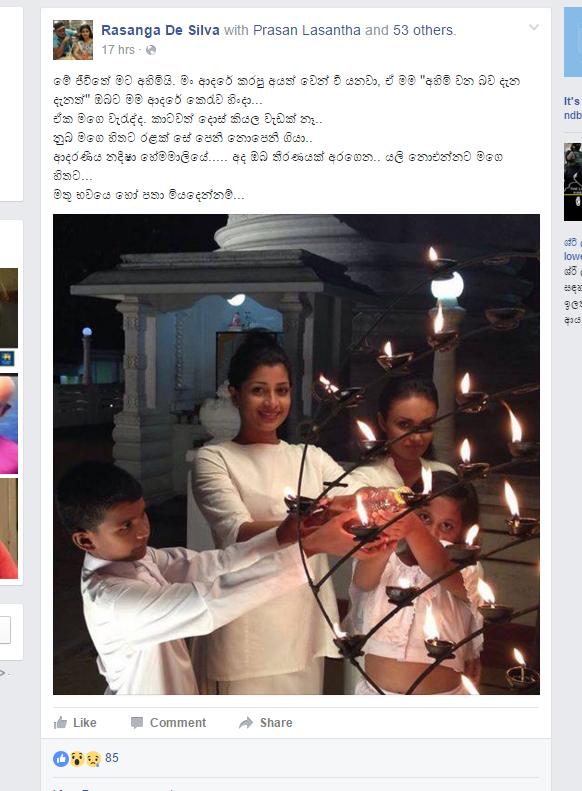Nadeesha Hemamali gossip Rasanga De Silva himi nowena bawa dana danath