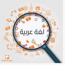 Tata Bahasa Idhofah