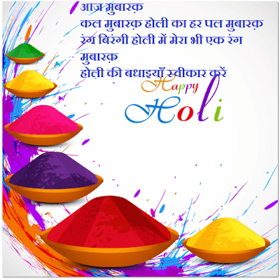 Holi Pics with Quotes