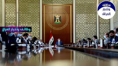 مجلس الوزراء العراقي يعلن عشرات القرارات والتوصيات الجديدة