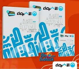 مراجعة الأضواء فى اللغة العربية للثانوية العامة 2021