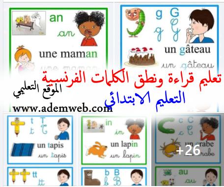 تعليم قراءة ونطق الكلمات الفرنسية