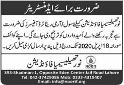Jobs in Noor Thalassemia Foundation April 2020