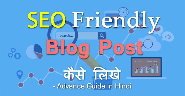 seo friendly blog post kaise likhe, blog post kaise likhe, blog post ko seo friendly kaise banaye, how to write high quality blog post in hindi,