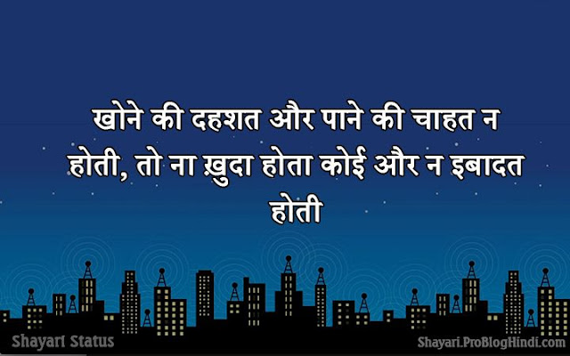 cute love shayari status