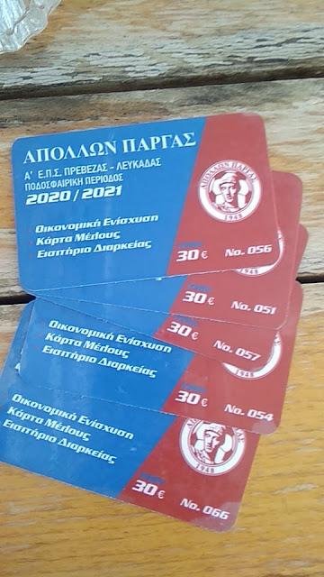 Κυκλοφόρησαν τα νέα εισιτήρια διάρκειας της ομάδας μας για την ποδοσφαιρική σεζόν 2020-2021