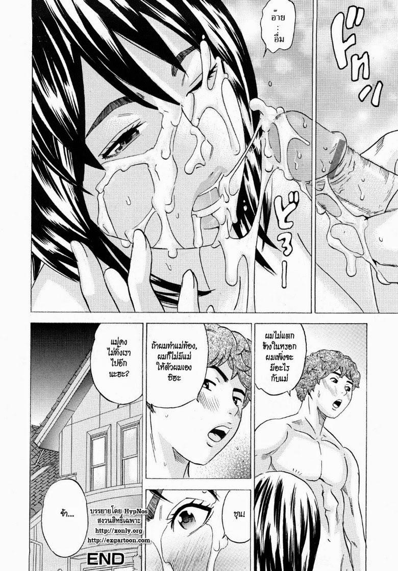 กลับมาคืนดี - หน้า 18