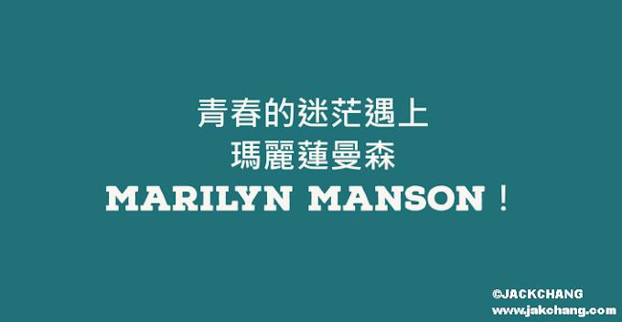 青春的迷茫遇上瑪麗蓮曼森Marilyn Manson!