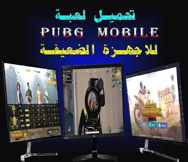 تحميل لعبة ببجى للكمبيوتر  PUBG Mobile للاجهزة الضعيفة 2020