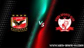 نتيجة مباراة الاهلي وسيمبا دوري أبطال أفريقيا