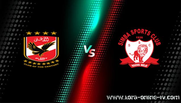 مشاهدة مباراة الاهلي وسيمبا بث مباشر دوري أبطال أفريقيا